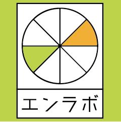 エンラボ紹介